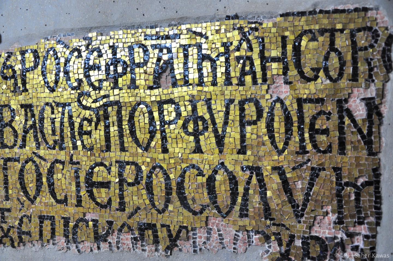 """El mosaico del coro, por su parte, presenta la firma del artista """"Ephram"""", en griego y latín."""